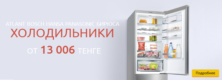 Холодильники от 35 990 тенге!