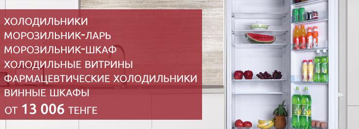 Большой выбор холодильников!
