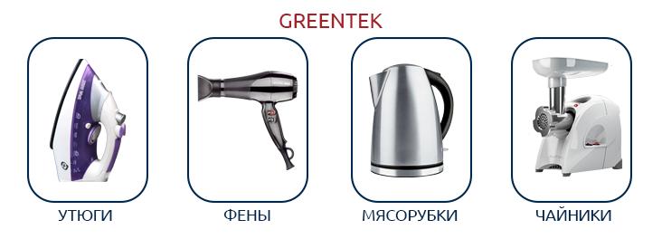 Greentek со скидками!