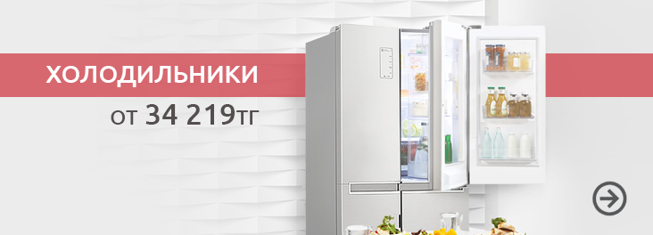 Холодильники от 34 000 тенге!
