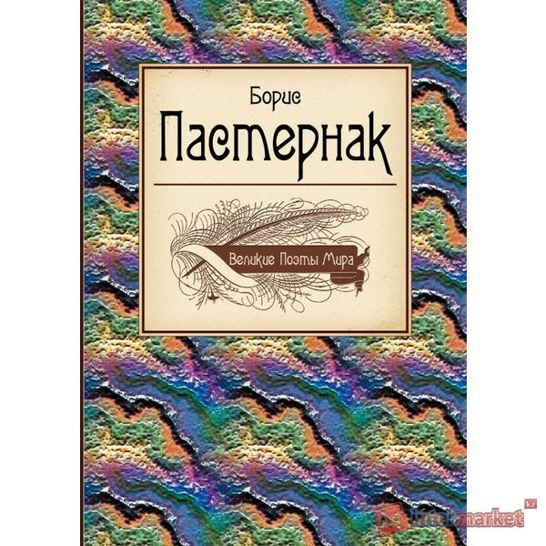 Пастернак Б. Л.: Великие поэты мира: Борис Пастернак